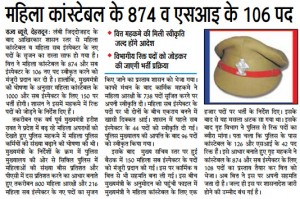 980 Post to be filled for Lady Constable and SI