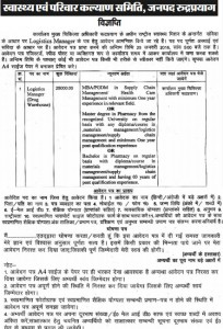 Logistic Manager Recruitment in HFWC Rudraprayag