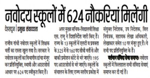 624 Post will be Filled in Navodaya Schools Soon