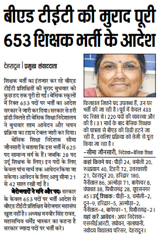 Recruitment of 653 Basic Teachers has Approved