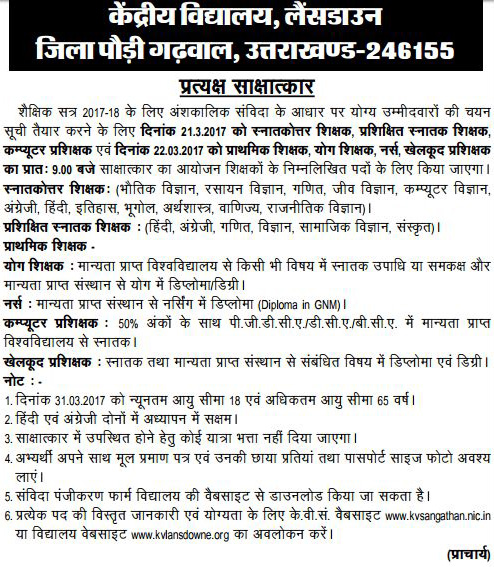Teachers & Nurse Recruitment in Kendriya Vidhyalaya Lansdowne
