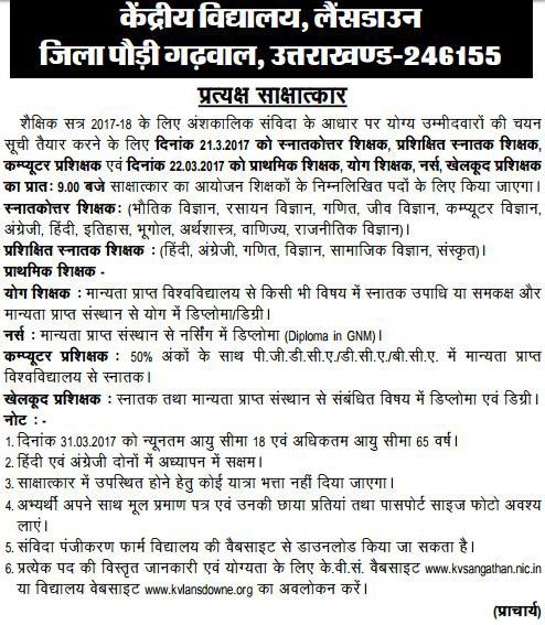 Teachers & Nurse Recruitment in Kendriya Vidhyalaya Lansdowne