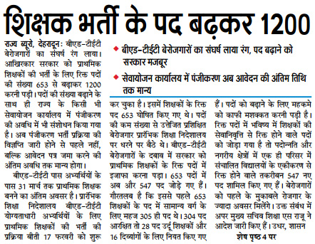 Post for Teachers Recruitment will increase to 1200