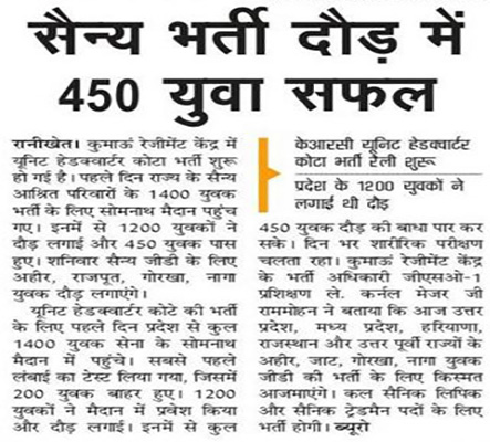 450 Candidates have been selected in Army Rally