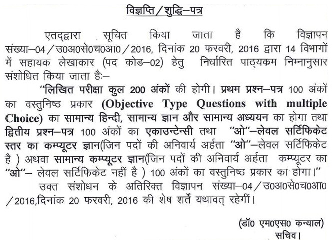 Important Notification for Written Exam of Assistant Accountant