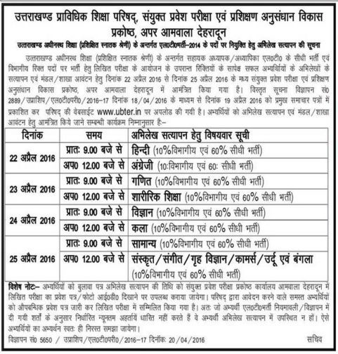Schedule for Document Verification for LT Recruitment new