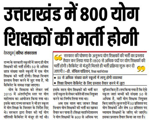 800 Yoga teacher will be recruited Soon