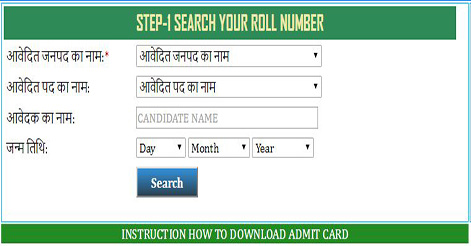 Download Patwari & Lekhpal Admit Card