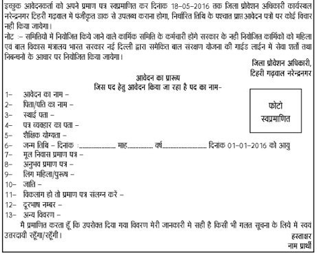 Multiple Recruitment in District Probation Office Tehri 2