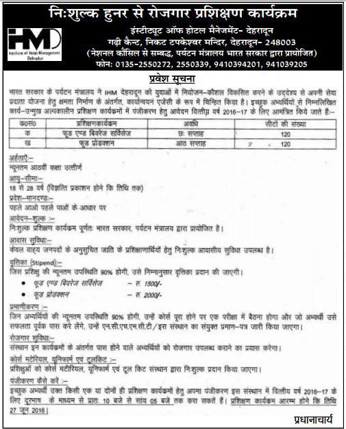 Free skills training for self-employment in Dehradun on 27 June