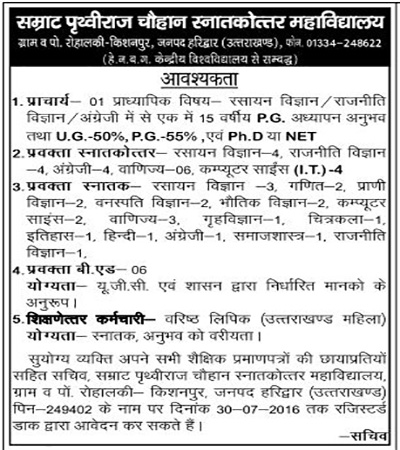 Multiple Recruitment in Samrat Prithviraj Chauhan Degree College Haridwar