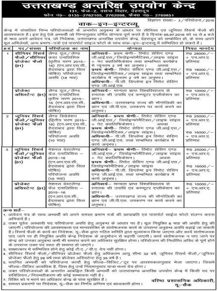 SRF, Project Assistant & JRF Recruitment in USAC Dehradun