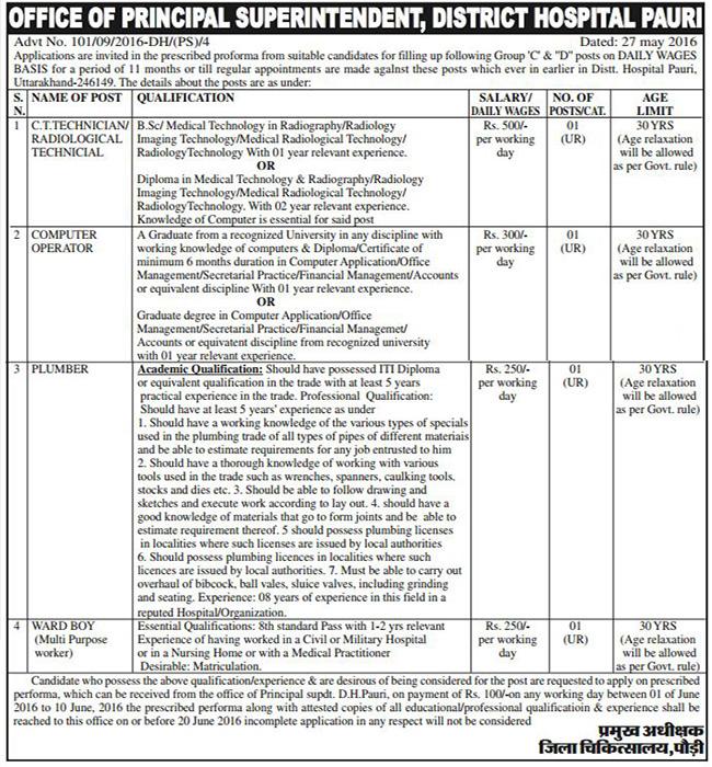 Technician, Computer Operator, Plumber & Ward Boy Recruitment in Pauri Garhwal