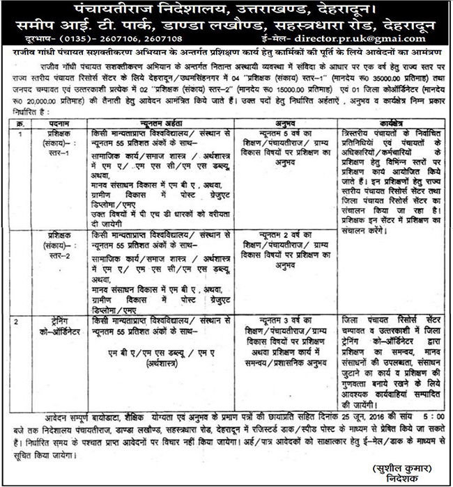 Trainer & Co-ordinator Recruitment in Panchayatiraj Directorate Uttarakhand