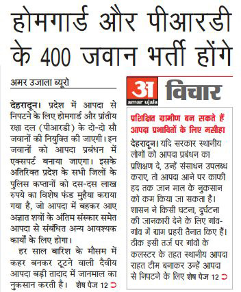 400 Home Guard & PRD Soldiers will be recruited soon