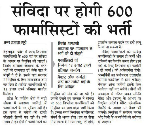 600 pharmacist will be recruited soon