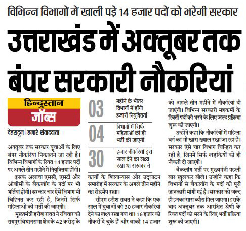 Bumper Sarkari Jobs in Uttarakhand