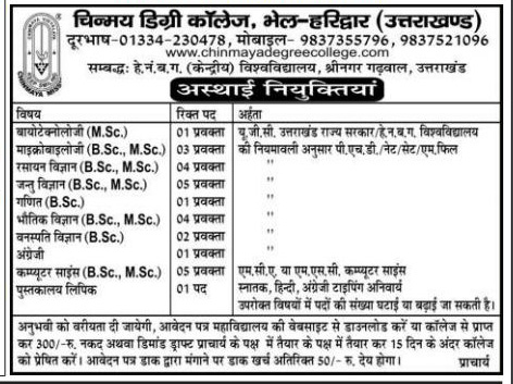 Professors Recruitment in Chinmay Degree College Haridwar