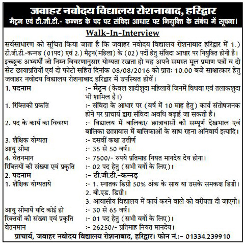 Matron & Teacher Recruitment in Jawahar Navoday Vidhyalay Haridwar