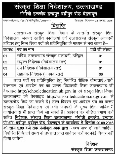 Secretary, Director & Assistant Recruitment in Uttarakhand Sanskrit Academy