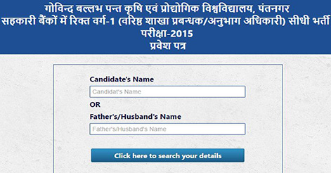 Admit Card for Cooperative Bank Uttarakhand 1