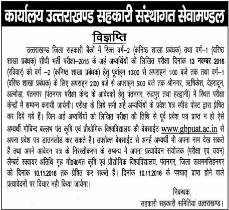 Admit Card for Cooperative Bank Uttarakhand 2
