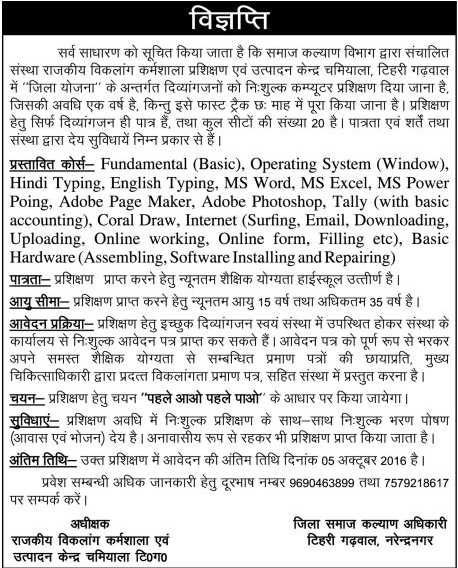 Free Computer Course Training Camp at Tehri Garhwal