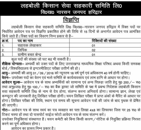 Assistant Accountant & Clerk Recruitment in Lahboli Kissan Seva Samiti, Haridwar 1