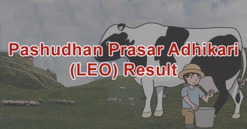 Pashudhan Prasar Adhikari LEO Result