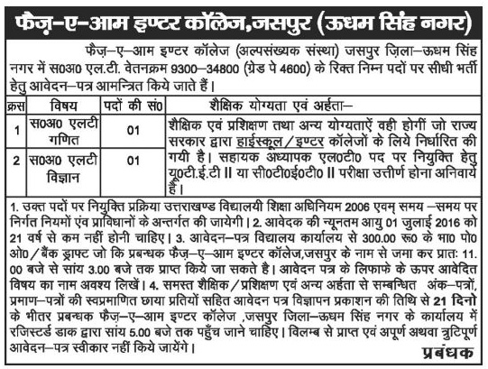 Teachers Recruitment in Faiz-e-Aam Inter College, Jaspur Udham Singh Nagar