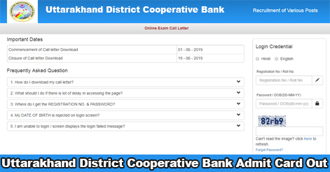 Uttarakhand District Cooperative Bank Admit Card Out