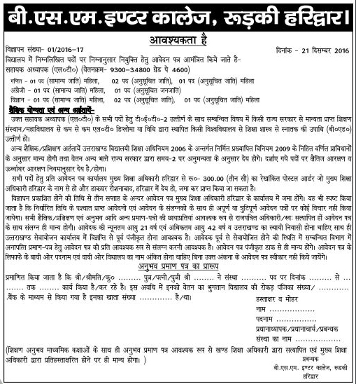 Assistant Teacher LT Recruitment in BSM Inter College Roorkee