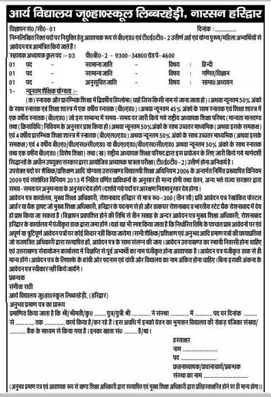 Assistant Teachers Recruitment in Arya Vidhyalaya Junior High School Haridwar
