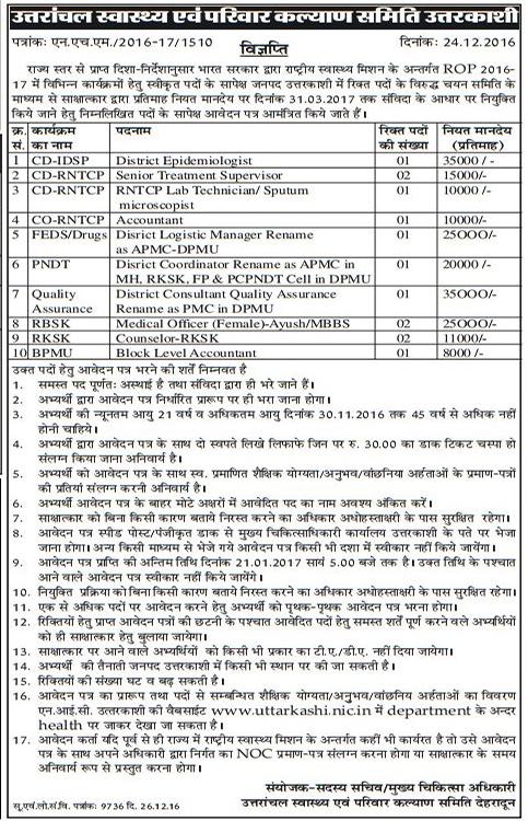 Medical Staff Recruitment in UKHFWS Uttarkashi