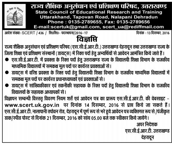 Senior Professors, Professors & Technical Assistant Recruitment in Uttarakhand for DIETS