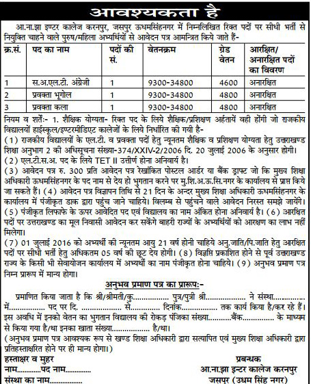 Teachers Recruitment in A N Jha Inter College, Jaspur Udham Singh Nagar