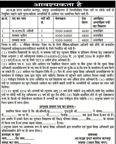 Teachers Recruitment in A N Jha Inter College, Jaspur Udham Singh Nagar