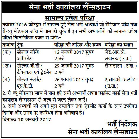 Army Bharti Written Examination Schedule