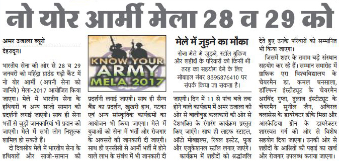 Know Your Army Fair will be Organized in Dehradun