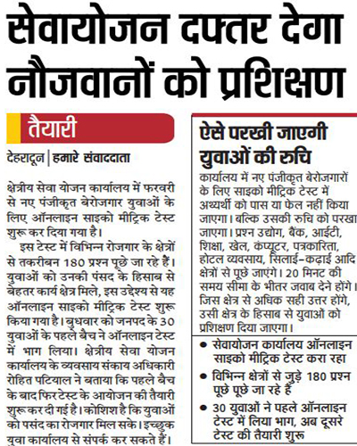 Employment Office provide Training to Uttarakhand Youth
