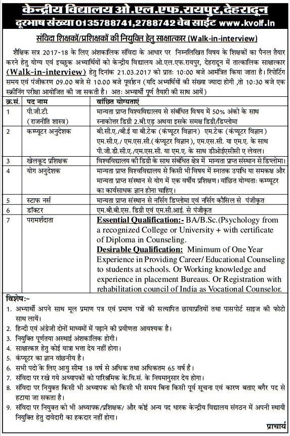 Recruitment in Kendriya Vidyalaya Raipur Dehradun