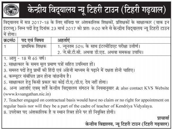 Teachers Recruitment in Kendriya Vidyalaya New Tehri Town