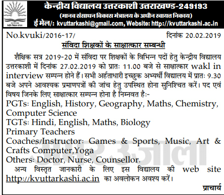 Teaching & Non-Teaching Staff Recruitment in KV Uttarkashi