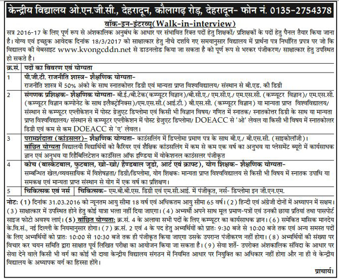 Teaching & Non Teaching Staff Recruitment in Kendriya Vidyalaya ONGC Dehradun