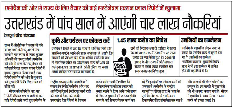5 Lakh Posts will be Recruited Soon in Uttarakhand