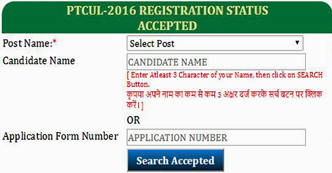Check Application status for AE Recruitment in PTCUL