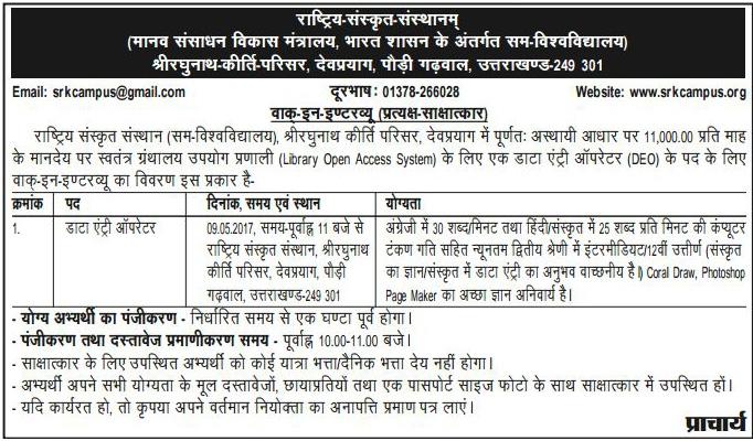 Data Entry Operator Recruitment in National Institute of Sanskrit Pauri