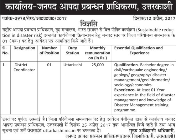 District Coordinator Recruitment in UKSDMA Uttarkashi