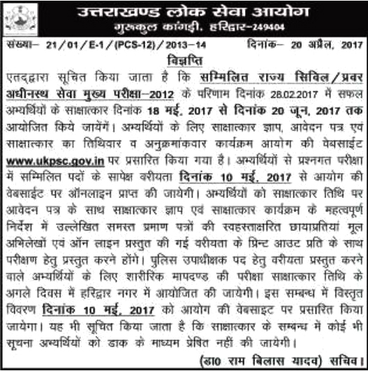 Interview Schedule for Uttarakhand PCS 2012