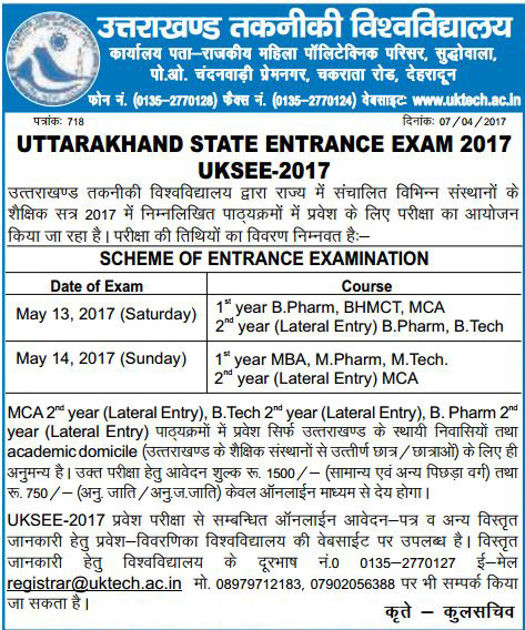 Uttarakhand State Entrance Examination (UKSEE) 2017 Notification